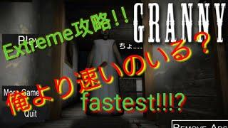 【Granny】Extremeを最速で攻略!!!?【グラニー】