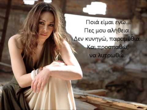 Melina Aslanidou - 9 mines (Stixoi) - (New Song 2015!!!)