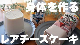【低糖質高タンパク質】混ぜて冷やすだけ!レアチーズケーキの作り方。
