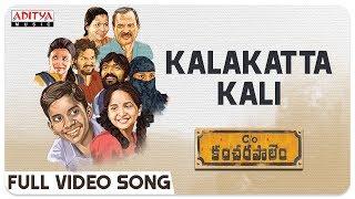 Kalakatta Kali Full Video Song || Care Of Kancharapalem Songs || Venkatesh Maha || Rana Daggubati