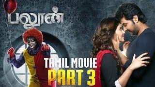 Balloon - Tamil Movie | Part 3 | Jai | Anjali | Yuvan | Sinish