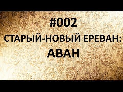 #002.Старый-новый Ереван: Аван (2014)