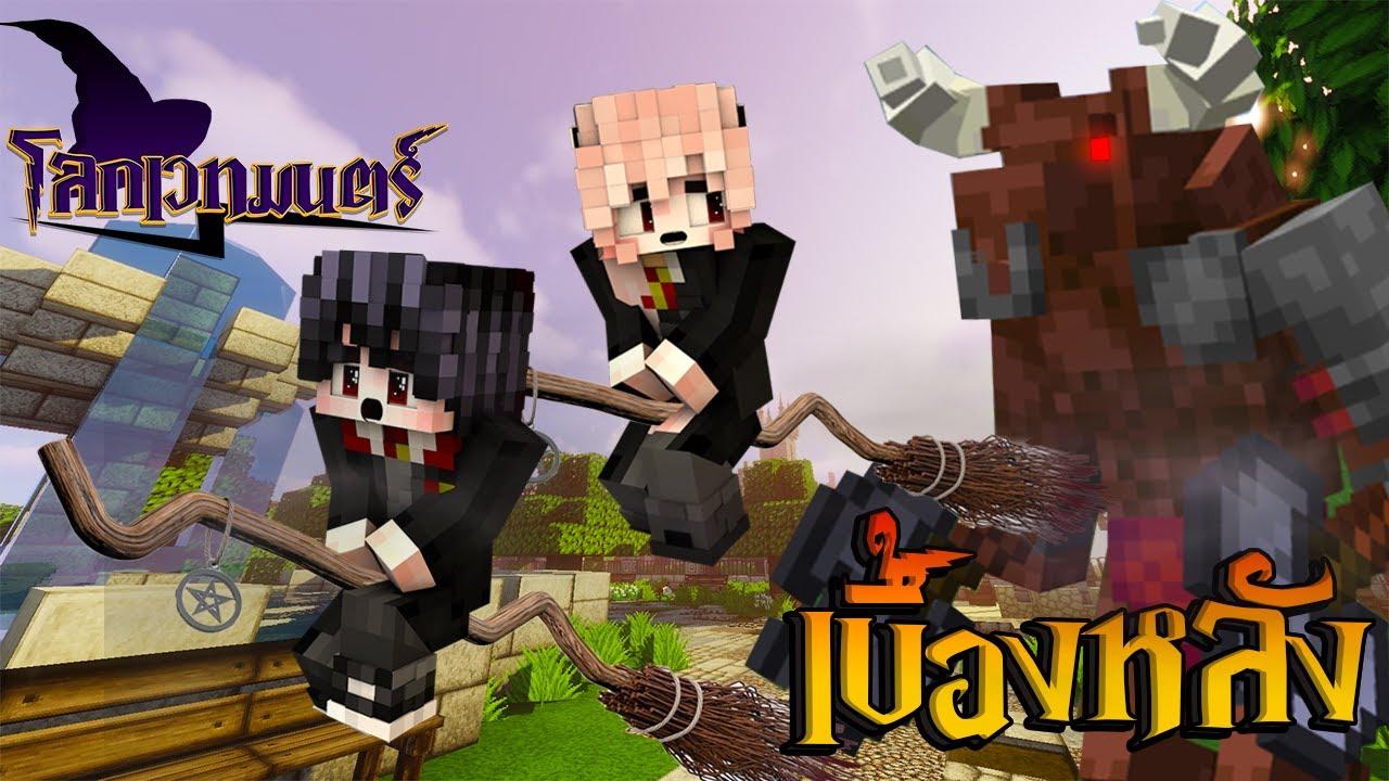 เบื้องหลังสุดฮา!! โลกเวทมนตร์ของพี่แซม ตอนที่3 ขี่ไม้กวาดวิเศษครั้งแรก!! (Minecraft เบื้องหลัง)