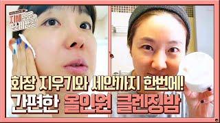 [지혜로운 리뷰]저자극 강력세정 간편 올인원 클렌징밤!…