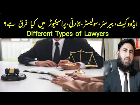Difference Between Advocate,barrister,lawyer,Attorny Etc. By Mudassar Sahi Advocat.