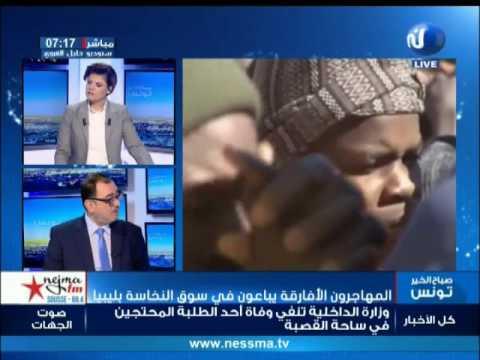 صباح الخير تونس ليوم الإربعاء 12/04/2017