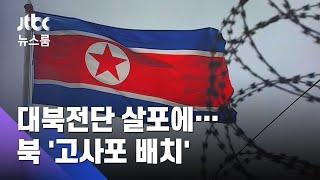 지난달 대북전단 살포 때…북에선 '고사포' 전진 배치 / JTBC 뉴스룸