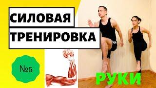 Как накачать руки дома Жиросжигающая Тренировка для похудения дома