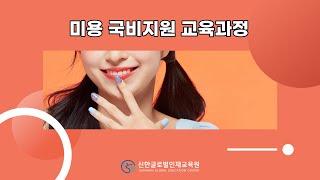 국비미용학원 신한글로벌인재교육원