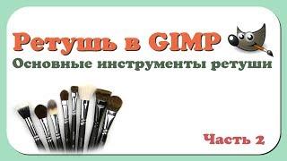 Ретушь в GIMP | Часть 2 | Базовые инструменты