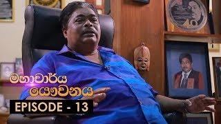 Mahacharya Yauvanaya | Episode 13 - (2018-05-05) | ITN Thumbnail