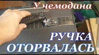 У ЧЕМОДАНА оторвалась РУЧКА ++