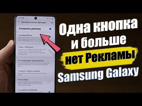 Отключаем РЕКЛАМУ На Samsung РАЗ И НАВСЕГДА - НОВЫЙ СПОСОБ 2020