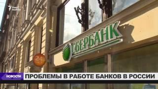 Сбои в работе российских банков