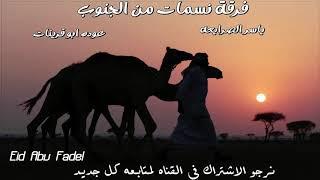 جديد 2019 طرررب |عوده ابو قرينات | دحية علينا يابدوية
