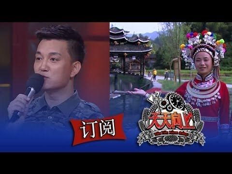 天天向上-Day Day UP 真假村长爆笑拼才艺-Real and Temporary Village Head Talent Contest-【湖南卫视官方版1080P】20140829