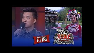 天天向上-Day Day UP 真假村长爆笑拼才艺-Real and Temporary Village Head Talent Contest-【湖南卫视官方版1080P】20140829
