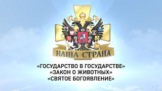 Наша страна: Государство в государстве, Закон о животных, Святое Богоявление