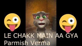 le chakk main aa gya - Parmish verma ft.Talking Tom Punjabi | Punjabi funny video