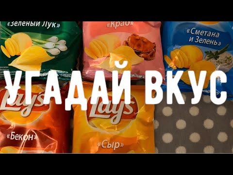 Угадай вкус чипсов