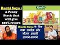Ruchi Soya Industries Ltd: Multibagger Penny Stocks: Patanjali या Adani किसका होगा ?