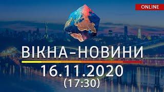 НОВОСТИ УКРАИНЫ И МИРА ОНЛАЙН   Вікна-Новини за 16 ноября 2020 (17:30)
