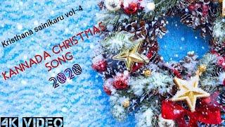 Kannada Christmas Song || Aadhiyalli Vaakyavaagi || kristhana sainikaru Vol-4
