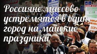 Россияне массово устремятся в один город на майские праздники