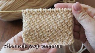 «Тканый» узор спицами, видео | Purl-Twist Fabric