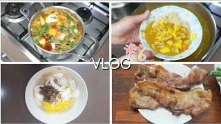 짠순이 워킹맘 집밥 VLOG / 카레,순두부찌개,훈제오…