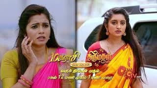 Maharasi - Sun TV Serial