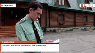 Приставы арестовали кемпинг под Екатеринбургом