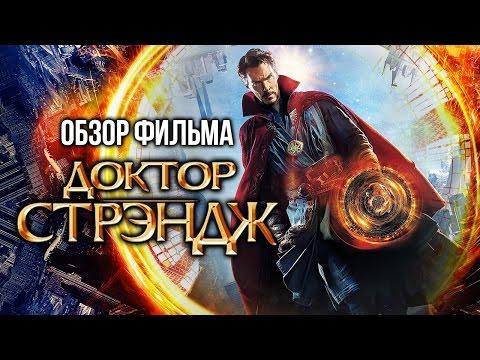 Доктор Стрэндж - Психоделическое волшебство от Marvel (Обзор)
