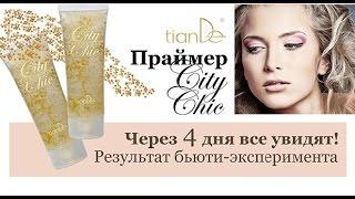 Праймер City Chic и другие новинки декоративной косметики TianDe