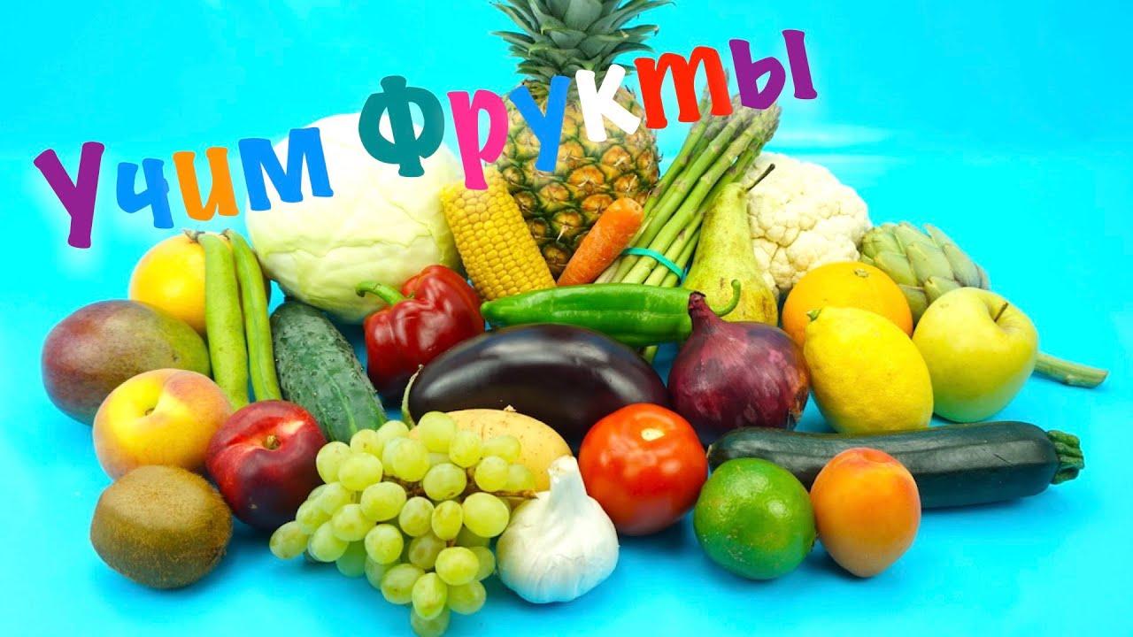 Учим фрукты и овощи, развивающее видео для малышей - YouTube