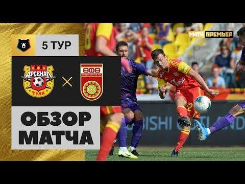 11.08.2019 Арсенал - Уфа - 1:0. Обзор матча