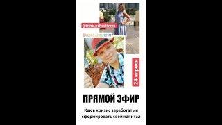 Прямой эфир с Ириной Назаровой. Куда инвестировать. Как и где зарабатывать в кризис