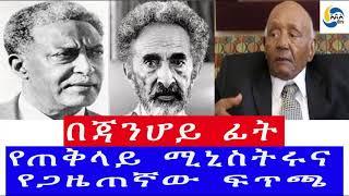 Ethiopia [ታሪክ]በጃንሆይ ፊት - የጠቅላይ ሚኒስትሩና የጋዜጠኛው ፍጥጫ