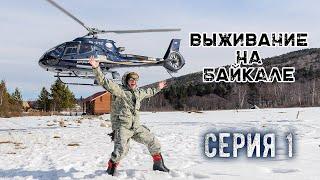 Фото Выживание на Байкале. Серия 1 Наука Побеждать
