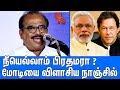 மோடியை வெளுத்து வாங்கிய நாஞ்சில் : Nanjil Sampath Slams Narendra Modi & BJP   Imran Khan  Abinandhan