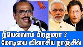 மோடியை வெளுத்து வாங்கிய நாஞ்சில் : Nanjil Sampath Slams Narendra Modi & BJP | Imran Khan |Abinandhan