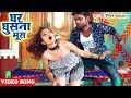BHOJPURI सुपरहिट NEW #VIDEO_SONG - Ghar Ghushna Mosh - Titu Rimix - Bhojpuri Hit Songs 2018
