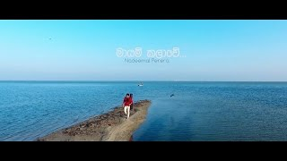 Mayam Kalawe - Nadeemal Perera (Official Music Video)