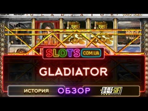 Игровые автоматы играть сейчас глодиатор чемпионаты онлайн покера