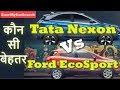 Tata Nexon Vs Ford Ecosport Comparison Review   ?????????? ?? ???????   EaseMyCarSearch