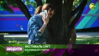 Новини Z - У Запоріжжі відбудеться сімейний розважальний фестиваль - 25.05.2018