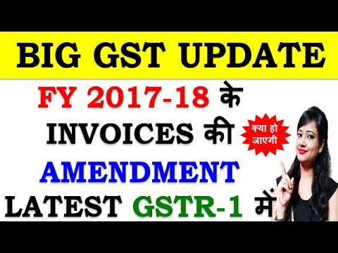 BIG GST UPDATE FY 2017-18 के INVOICES की AMENDMENT LATEST GSTR-1 में | GSTR 1 AMENDMENT | #GST