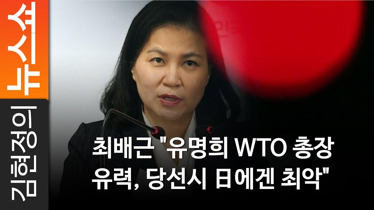 """최배근 """"유명희 WTO 총장 유력, 당선시 日에겐 최악"""""""