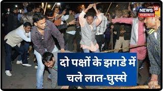 Sawai Madhopur News: दो पक्षों के झगडे में चले लात-घुस्से | देखिये पूरी वारदात