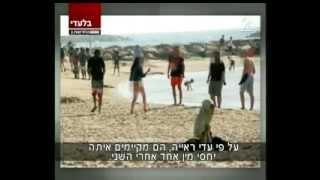 עשרות צפו במין קבוצתי בחוף בוגרשוב - ולא עשו דבר